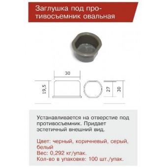 ДФ Заглушка под противосъем овал черная (100,10!!!)