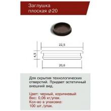 ДФ Заглушка отверстия Ф 20 черная (100,10!!!)